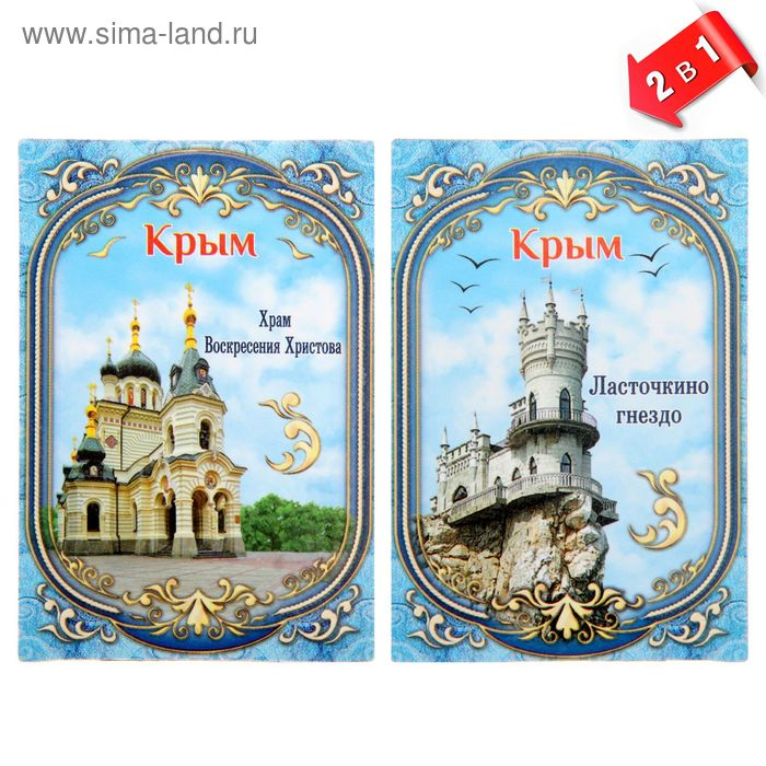 """Магнит двухсторонний """"Крым"""""""