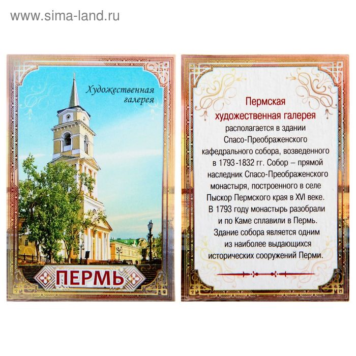 "Магнит двухсторонний ""Пермь"""