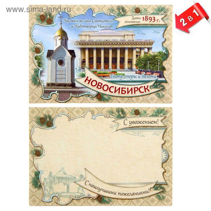"""Магнит-открытка двухсторонний """"Новосибирск"""","""