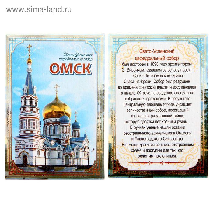 """Магнит двухсторонний """"Омск"""""""