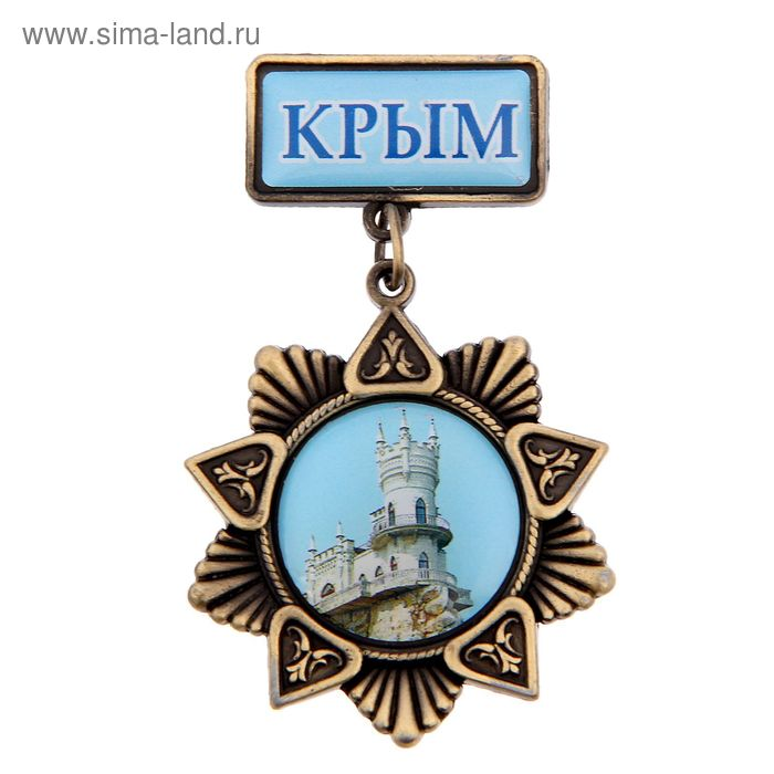 "Магнит-орден ""Крым"""