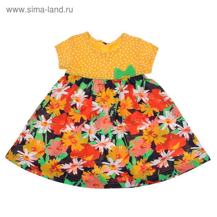 """Платье для девочки """"Веселые цветы"""", рост 122-128 см (32), цвет жёлтый (арт. Р707780)"""