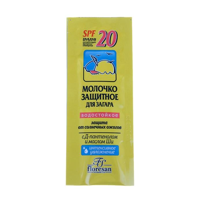 Молочко для загара солнцезащитное, водостойкое, SPF 20, 15 мл