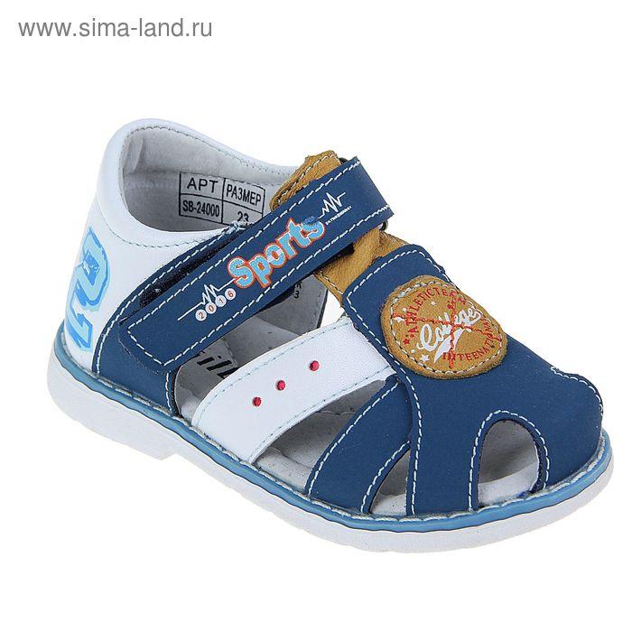 Туфли летние открытые малодетские, цвет белый/синий, размер 23 (арт. SB-24000)