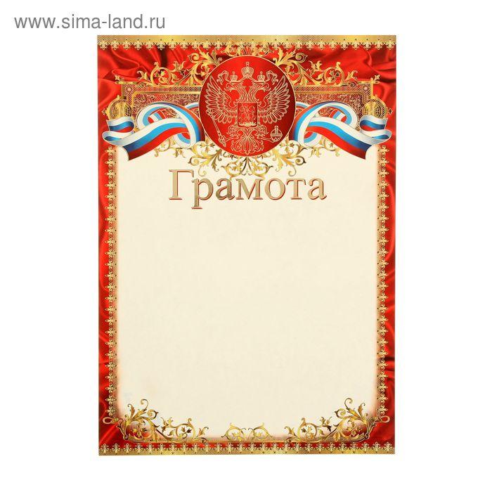 """Грамота """"Россия"""" герб и триколор, бордовая рамка, фольга"""