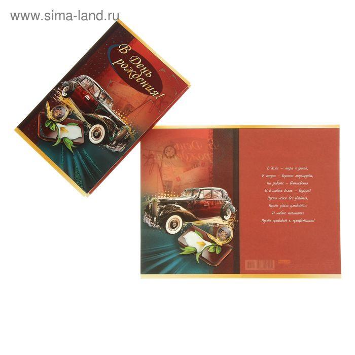 """Открытка """"В День Рождения!"""" ретро-авто на коричневом фоне, лен и блестки"""
