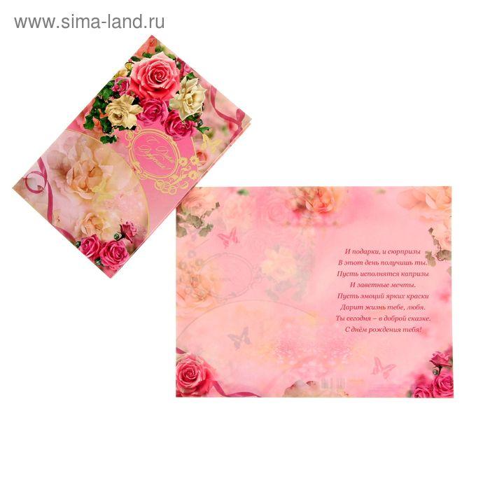 """Открытка """"С Днём Рождения!"""" розовые розы, конгрев и тиснение"""