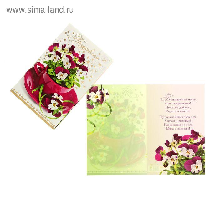 """Открытка """"Поздравляю!"""" цветы в фиолетовой чашке, конгрев и тиснение"""