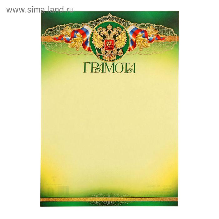 "Грамота ""Россия"" герб на зеленом фоне, фольга"
