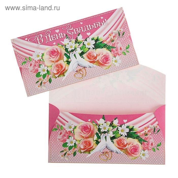 """Конверт для денег """"В День Свадьбы"""" розовые розы и голуби, розовый фон, пластизоль"""