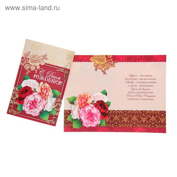 """Открытка """"С Днем Рождения"""" цветы на розовом фоне, фольга, конгрев"""