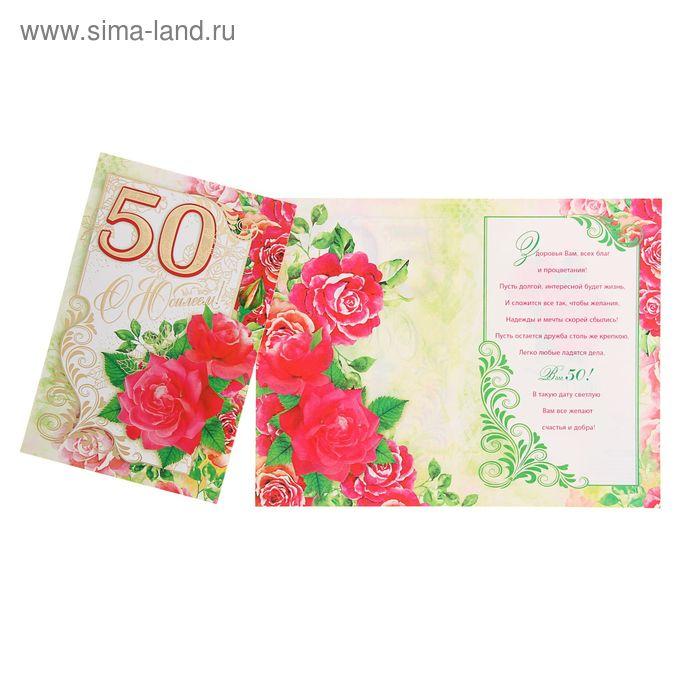"""Открытка """"С Юбилеем 50!"""" розовые цветы, фольга, конгрев"""
