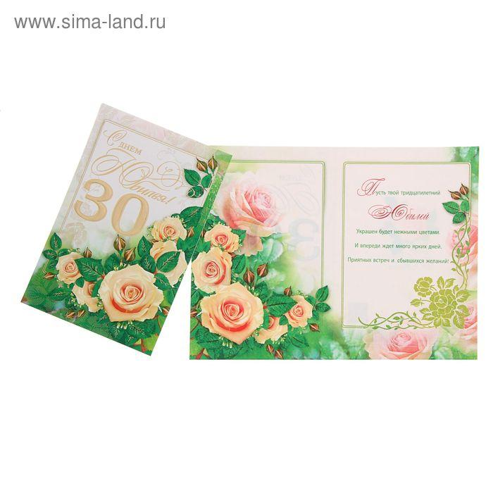 """Открытка """"С Днем Юбилея 30!"""" розы на белом фоне, фольга, конгрев"""
