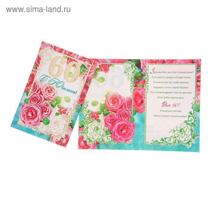 """Открытка """"С Юбилеем 60!"""" розовые розы, фольга, конгрев"""