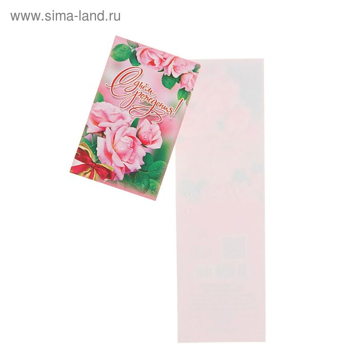 """Открытка-мини """"С Днем Рождения!"""" розовые розы"""