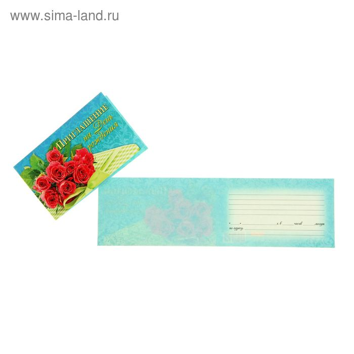 """Приглашение """"На День Рождения"""" розовые розы, блестки"""