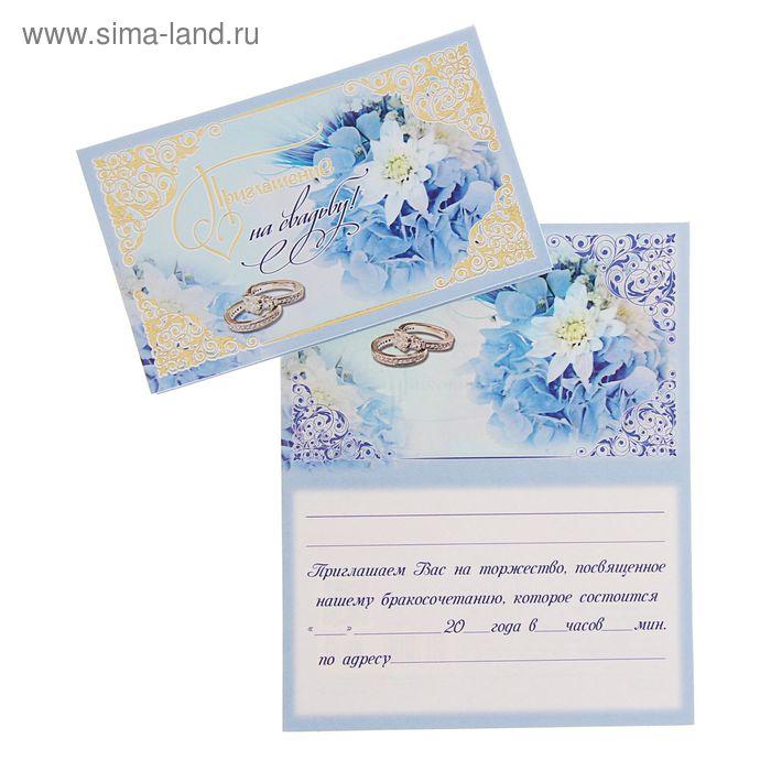 """Приглашение """"На Свадьбу!"""" кольца и голубой фон, фольга"""