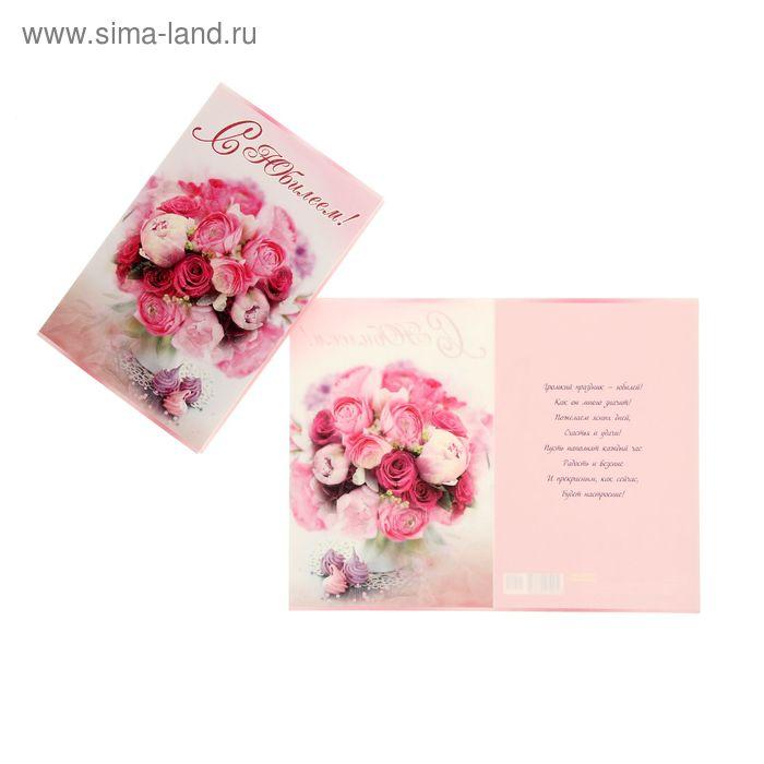 """Открытка """"С Юбилеем!"""" белые и розовые розы, лен и блестки"""