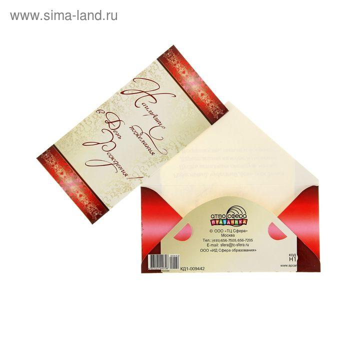 """Конверт для денег """"Наилучшие пожелания в День Рождения!"""" белый и красный фон, вертикальный"""