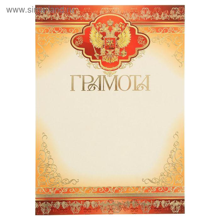 """Грамота """"Россия"""" герб на красном фоне, фольга"""