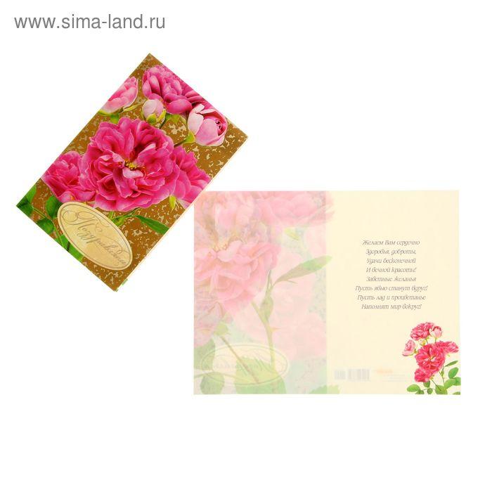 """Открытка """"Поздравляем!"""" розовые цветы, лен и тиснение"""