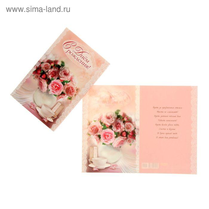 """Открытка """"С Днём Рождения!"""" розы в вазе, лен и блестки"""