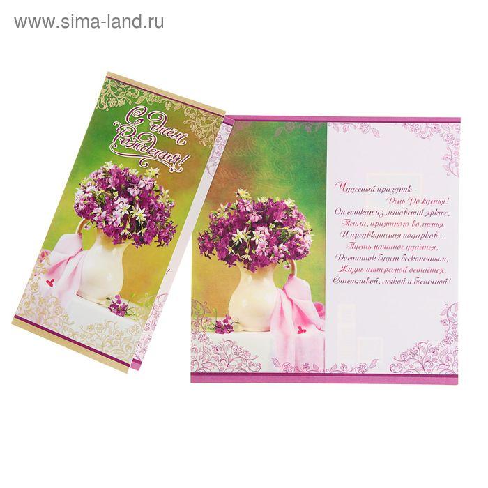 """Открытка-евро """"С Днем Рождения!"""" фиолетовые цветы в белой вазе, фольга, конгрев"""