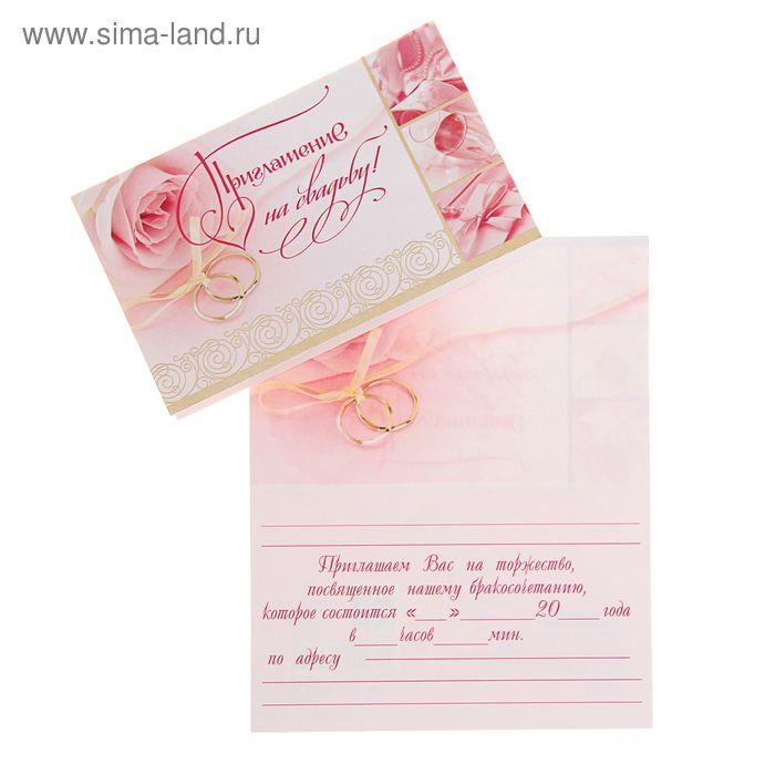 """Приглашение """"На Свадьбу!"""" кольца и роза на розовом фоне, фольга"""