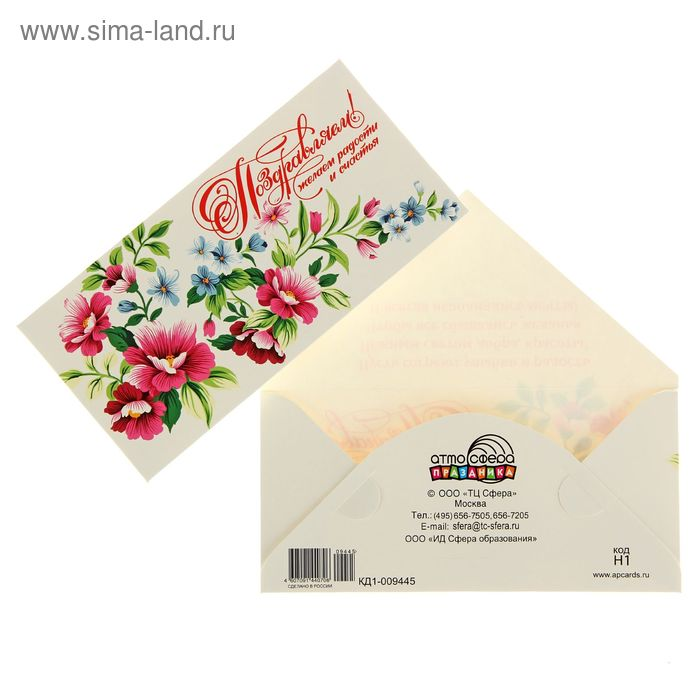 """Конверт для денег """"Поздравляем!"""" цветы на белом фоне"""