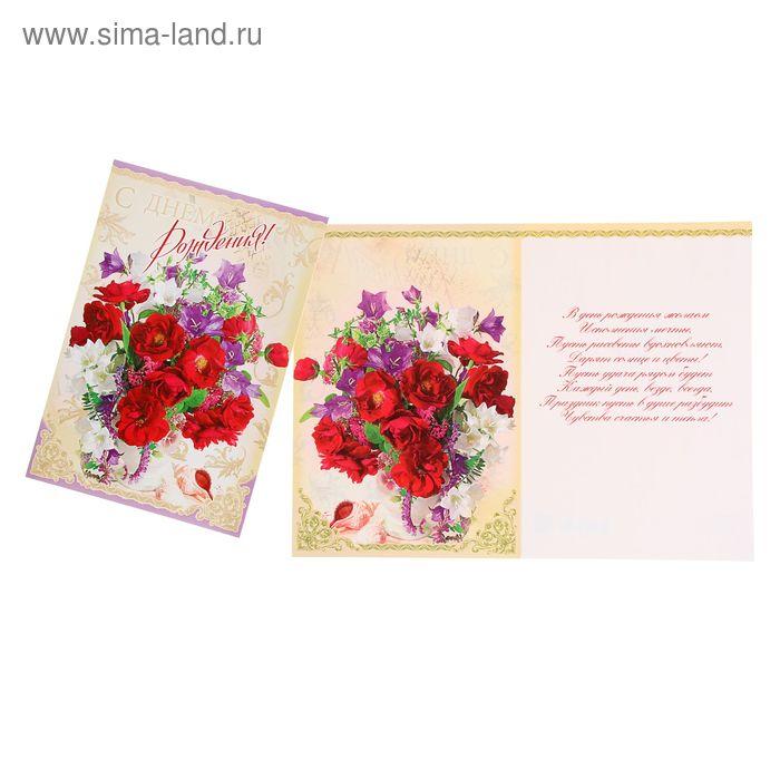 """Открытка-минигигант """"С Днём Рождения!"""" красные цветы в вазе, фольга, конгрев"""