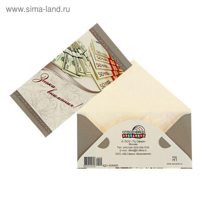 """Конверт для денег """"Знаки внимания!"""" вертикальный, белый фон и банкноты"""