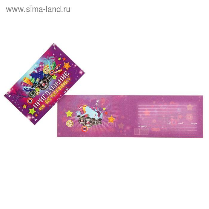 """Приглашение """"На вечеринку"""" фиолетовый фон, блестки"""