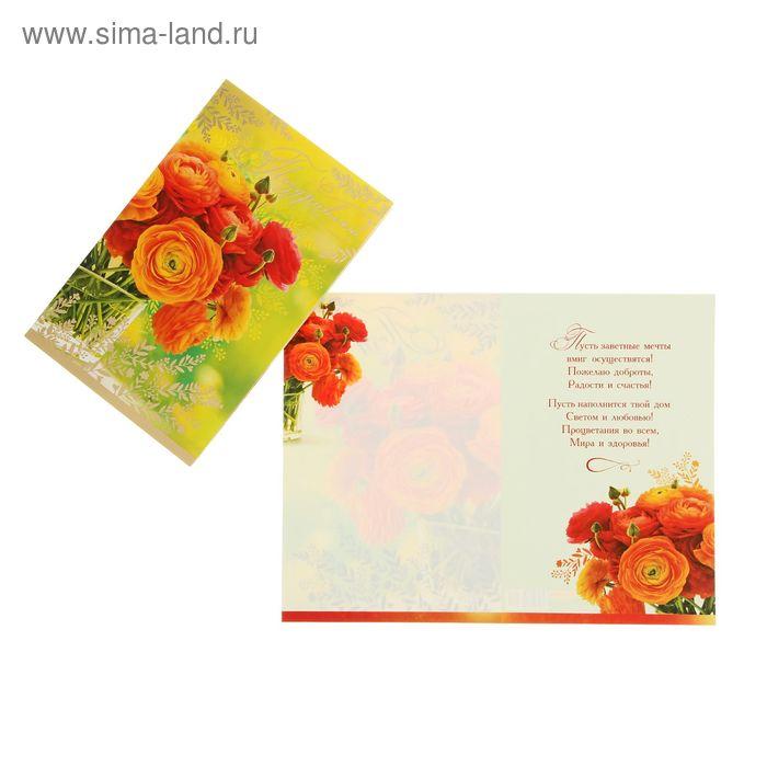 """Открытка """"Поздравляю!"""" цветы в вазе на зеленом фоне, конгрев и тиснение"""