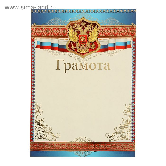 """Грамота """"Россия"""" синие поля, герб и триколор, фольга"""