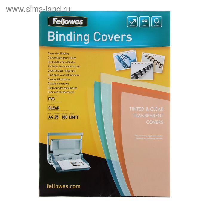 Обложки для переплета А4, 25 штук Fellowes Transparent, ПВХ 180 мкм, прозрачные