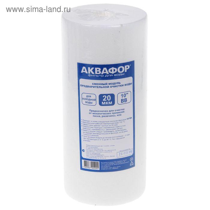 """Элемент фильтрующий """"Аквафор"""" 10""""ВВ, d=112/250 cм, 20 мкм, для холодной воды"""