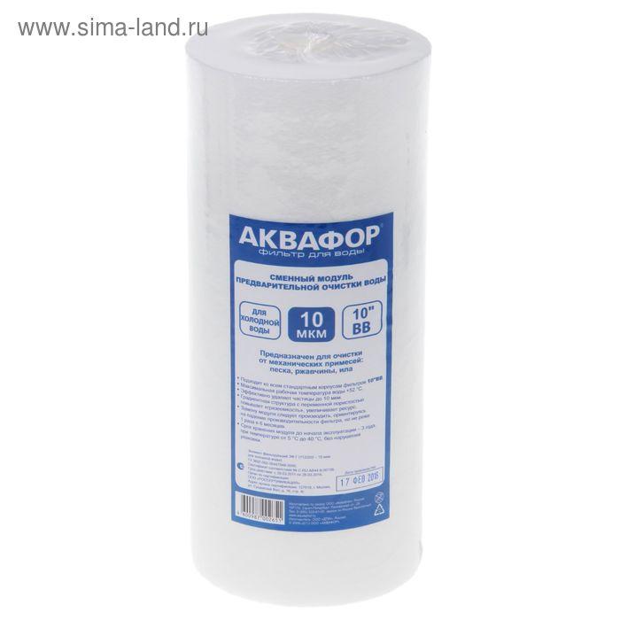 """Элемент фильтрующий """"Аквафор"""" 10""""ВВ, d=112/250 cм, 10 мкм, для холодной воды"""