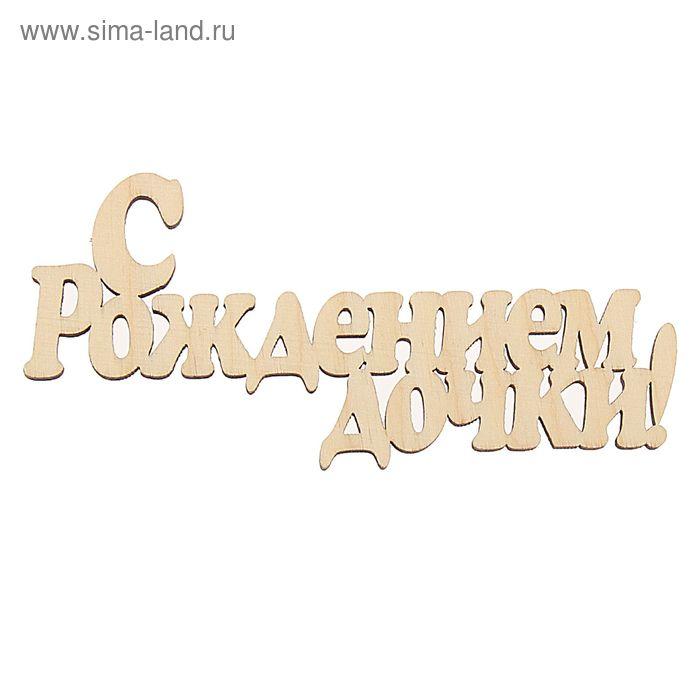 """Декоративная надпись """"С рождением дочки!"""""""