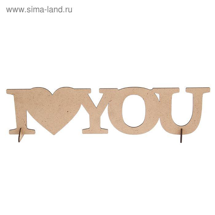 Декоративная надпись I love you