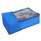 Чехол для одеяла 20х40х60 см, цвет синий