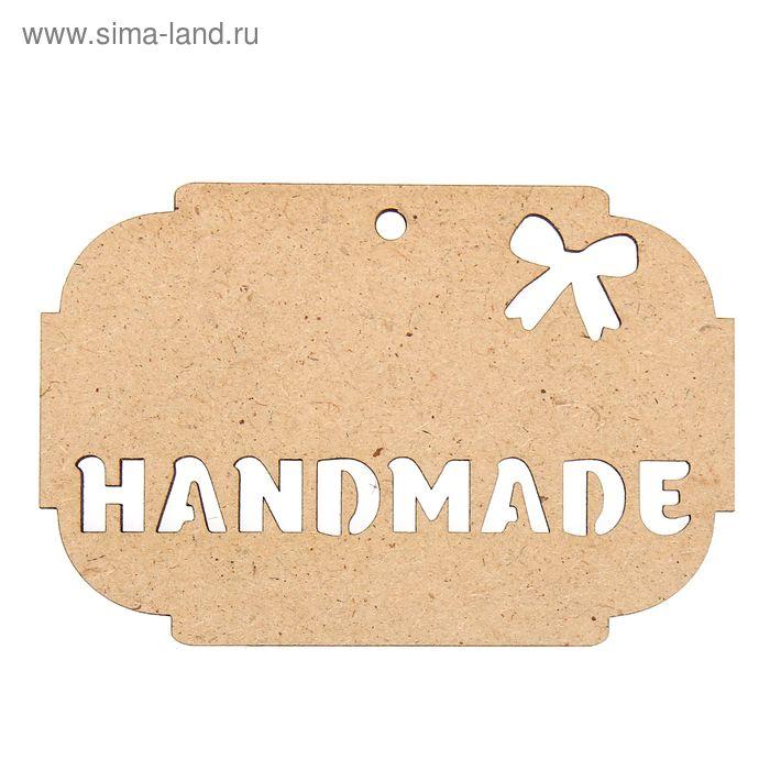 """Бирка для декора """"Handmade"""""""