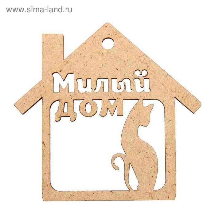 """Бирка для декора """"Милый дом"""""""