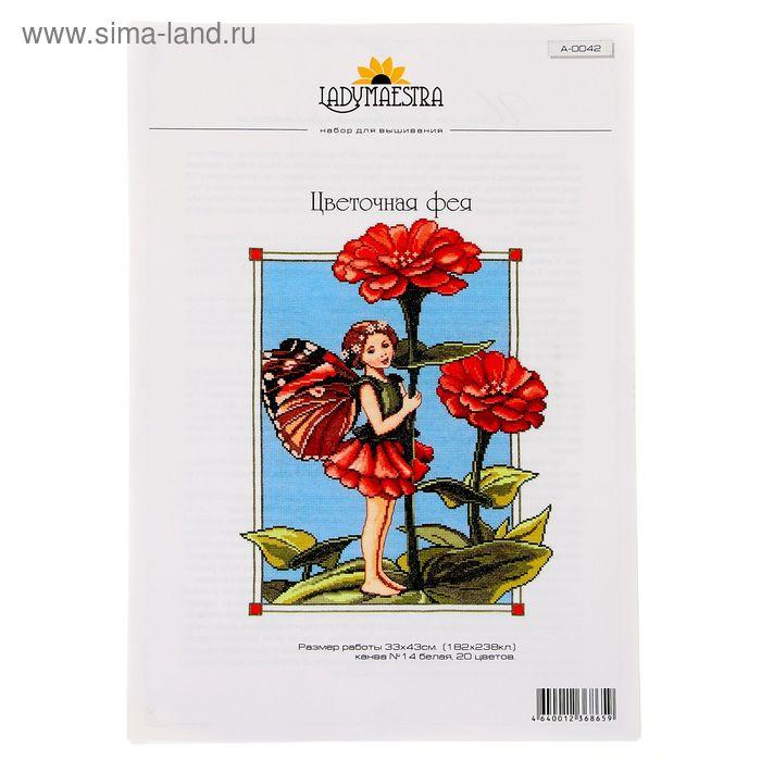 """Набор для вышивания """"Фея цветов"""", 33х43 см"""