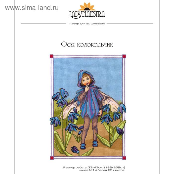 """Набор для вышивания """"Фея колокольчик"""", 33х43 см"""