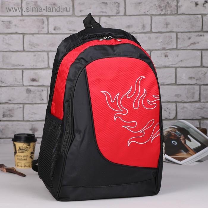 """Рюкзак молодёжный """"Огонь"""", 1 отдел, 1 наружный и 2 боковых кармана, дышащая спинка, красный"""