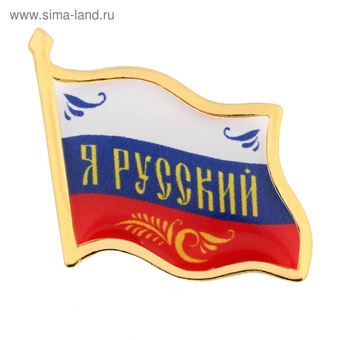 """Значок """"Я русский. Флаг"""", серия Патриот"""