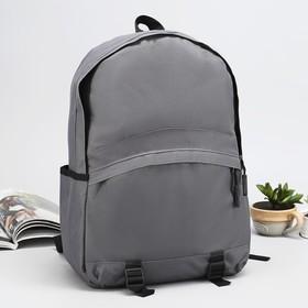 """Рюкзак молодёжный """"Однотонный"""", 1 отдел, 1 наружный и 2 боковых кармана, серый"""