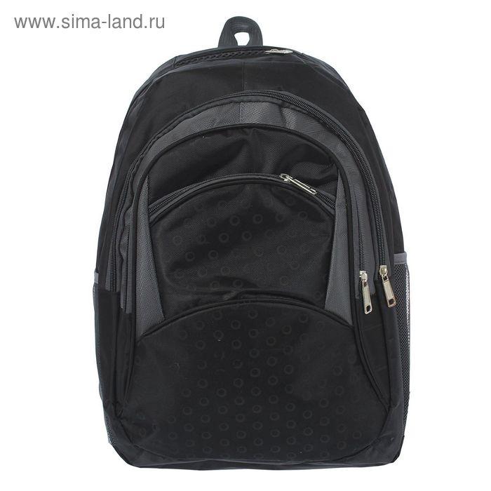 """Рюкзак молодёжный """"Круги"""", 1 отдел, 3 наружных и 2 боковых кармана, чёрный"""