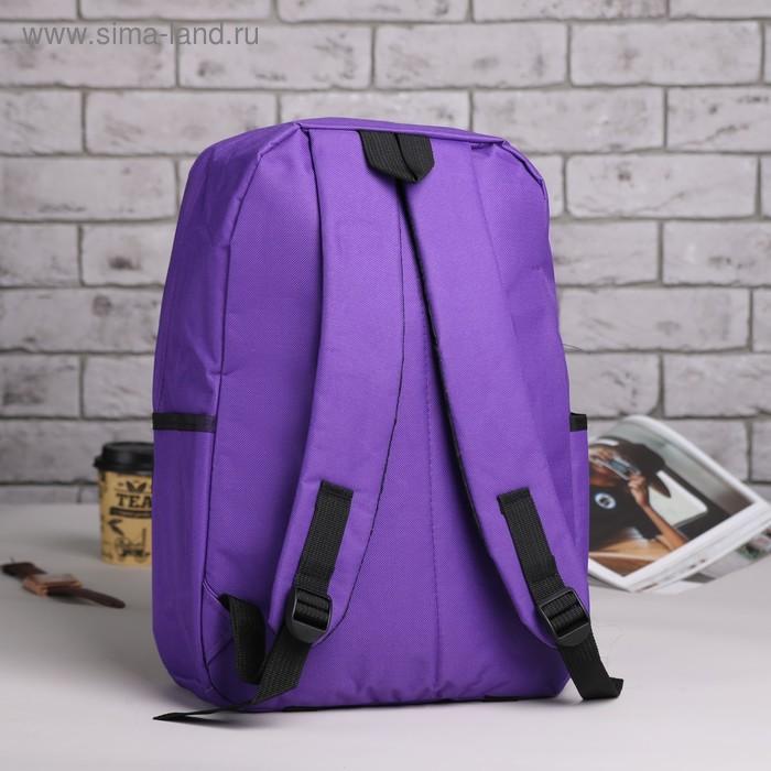 """Рюкзак молодёжный """"Однотонный"""", 1 отдел, 1 наружный и 2 боковых кармана, фиолетовый"""