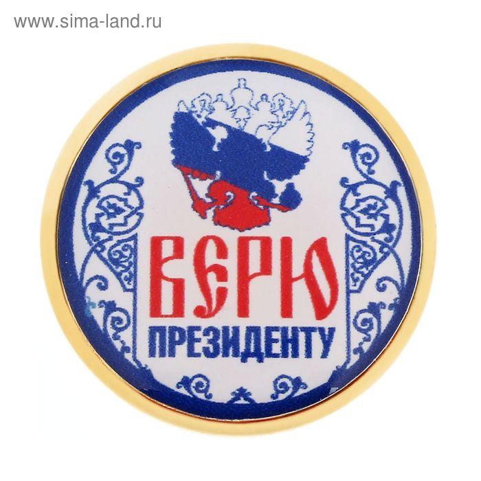 "Значок ""Верю президенту"", серия Патриот"